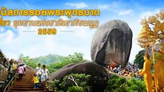 นมัสการรอยพระพุทธบาท เที่ยวอุทยานแห่งชาติ เขาคิชฌกูฏ 2559