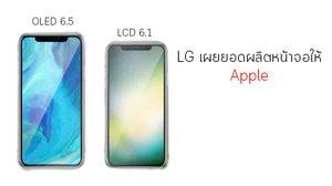 LG เผยยอดผลิตหน้าจอให้ Apple เป็นจอ LCD 20 ล้านชิ้น และจอ OLED 4 ล้านชิ้น