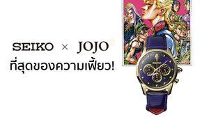 นาฬิกาข้อมือ JOJO ล่าข้ามศตวรรษ สุดเท่ 7 แบบจาก SEIKO