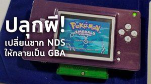 เมื่อซากเครื่อง Nintendo DS  คืนชีพเป็น Game Boy Advance