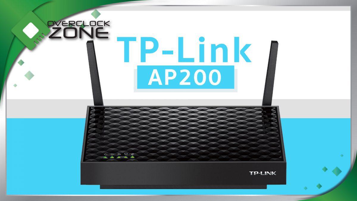 รีวิว TP-Link AP200 : AC750 PoE Access Point