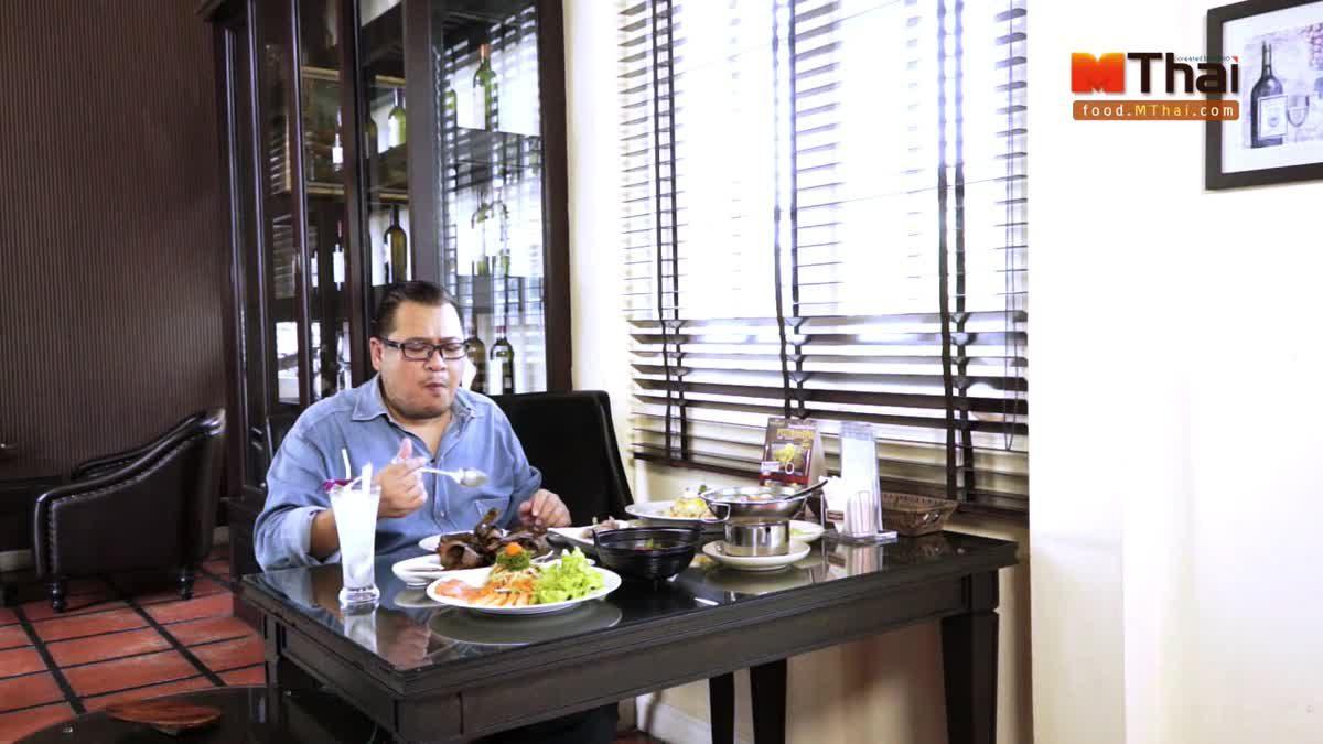 อาหารไทยรสเด็ด Samsen Villa สามเสนวิลล่า