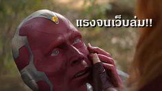 แฟนหนังกรี๊ด! Avengers: Infinity War มาแรงจนเว็บล่ม!!