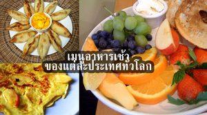 เมนูอาหารเช้าของแต่ละประเทศทั่วโลก