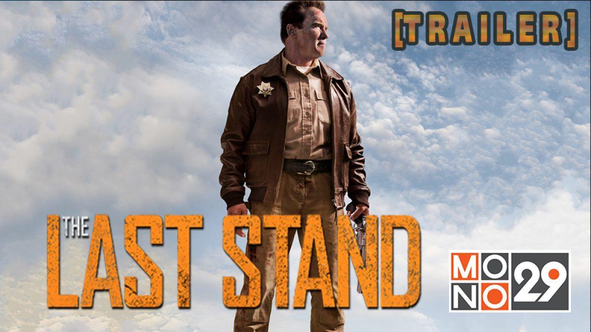 The Last Stand นายอำเภอ คนพันธุ์เหล็ก [TRAILER]