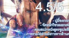 รีวิว Doctor Strange : หมอแปลก แหวกข้ามมิติ
