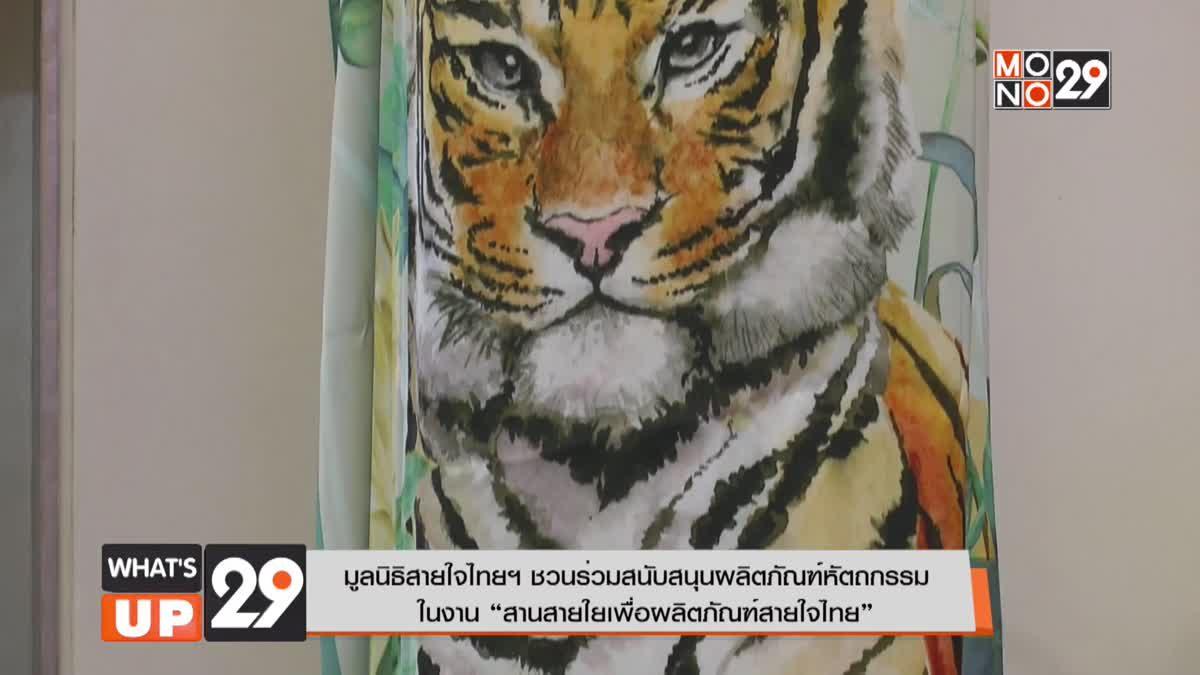 """มูลนิธิสายใจไทยฯ ชวนร่วมสนับสนุนผลิตภัณฑ์หัตถกรรม ในงาน """"สานสายใยเพื่อผลิตภัณฑ์สายใจไทย"""""""