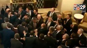 ชุลมุน ! นักการเมืองต่อยกันกลางสภาตุรกีหลังผ่านกฎหมายอื้อฉาว