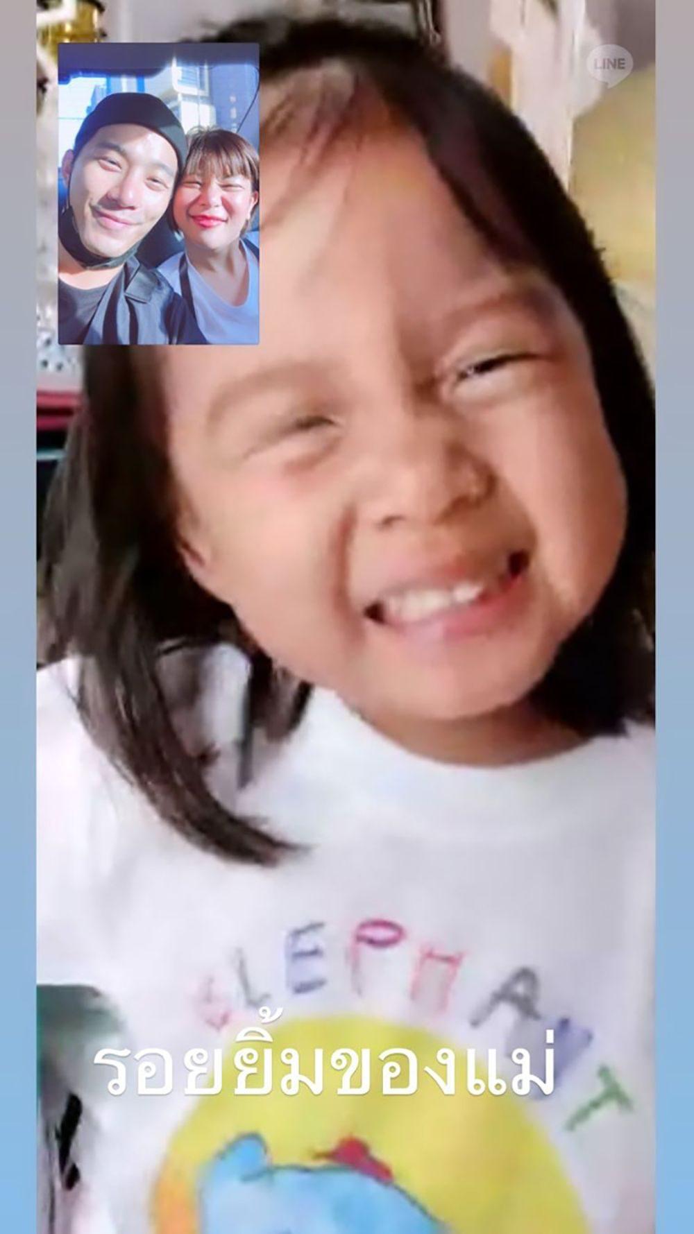 วิดีโอคอลคุยกับลูกสาว