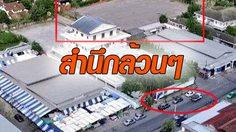 เผยภาพมุมสูง บ้านป้าทุบรถ พบที่จอดรถตลาดว่าง แต่กลับไม่ไปจอด!!