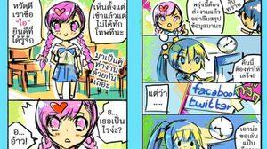 ผลงานการ์ตูนไทยจาก Hong 14