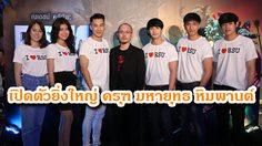 เปิดตัวยิ่งใหญ่!!! ครุฑ มหายุทธ หิมพานต์ หนังแอนิเมชั่นเรื่องที่ 2 ของไทย ในปี 2018