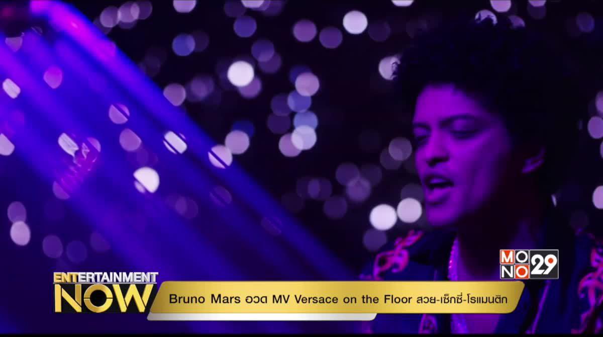 Bruno Mars อวด MV Versace on the Floor สวย-เซ็กซี่-โรแมนติก