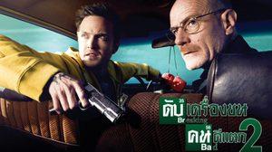 Breaking Bad Season 2  ดับเครื่องชนคนดีแตก ปี 2 ทางช่อง MONO29
