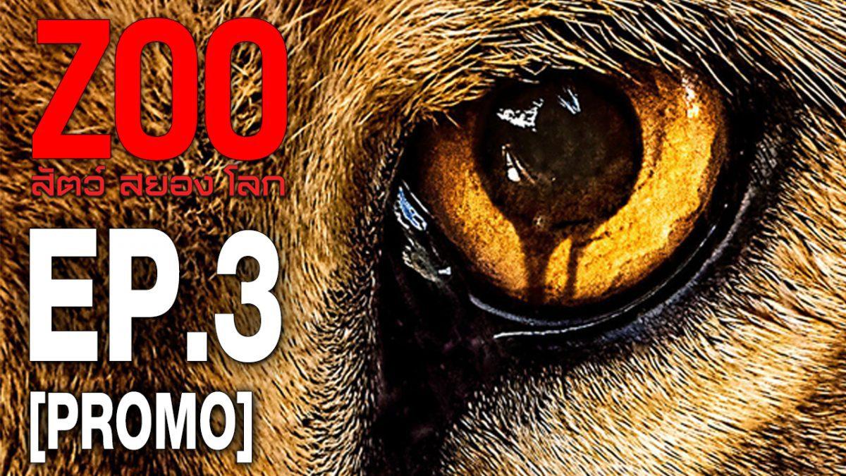 Zoo สัตว์ สยอง โลก ปี 2 EP.03 [PROMO]