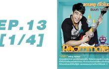 Roommate The Series EP13 [1/4] ตอน  รักนั้น มันพูดยากมาก