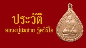 ประวัติพระวิสุทธิญาณเถร หลวงปู่สมชาย ฐิตวิริโย วัดเขาสุกิม จ.จันทบุรี