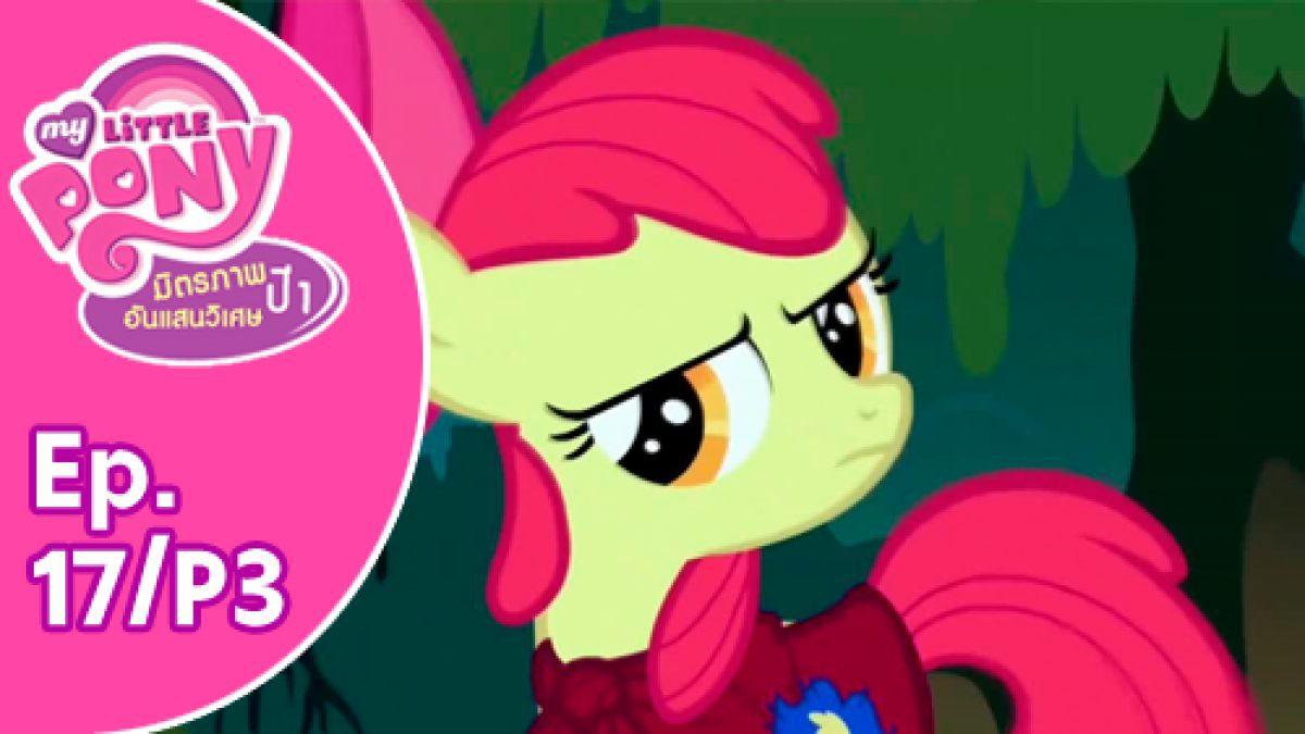 My Little Pony Friendship is Magic: มิตรภาพอันแสนวิเศษ ปี 1 Ep.17/P3