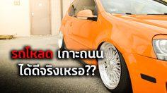รถโหลด เกาะถนนได้ดีจริงเหรอ??