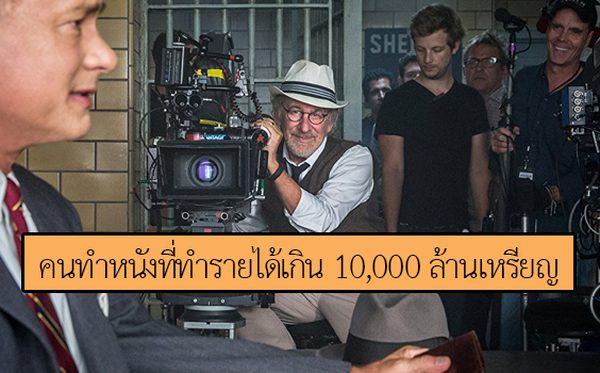 สตีเวน สปีลเบิร์ก นักทำหนังคนแรกที่ทำรายได้เกิน 10,000 ล้านเหรียญ
