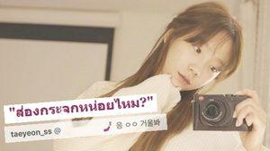 อย่าให้โกรธ! แทยอน Girls' Generation ตอกกลับเกรียนคีย์บอร์ด!!