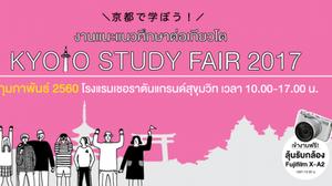 Kyoto Study Fair 2017 งานแนะแนวศึกษาต่อเกียวโต