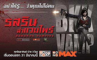 รสริน ล่าแวมไพร์ Bangkok Vampire