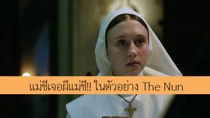 แม่ชีเจอผีแม่ชี!! ในตัวอย่างแรก The Nun