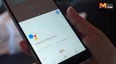 Google เปิดตัว Google Assistant เวอร์ชันภาษาไทย ผู้ช่วยอัจฉริยะที่ใช้ได้ทั้งมือถือ Android และ iOS