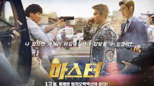 """3 หนุ่มแดนกิมจิ จากภาพยนตร์สุดระห่ำ """"Master"""" ขอส่งข้อความทักทายแฟน ๆ ทั่วโลก"""