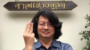 'บก.ลายจุด' ชู3นิ้ว หลังโดนคุก2เดือน คดีขัดคำสั่งคสช.