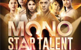 MONO 29 ร่วมกับ MONO Talent Studio เปิดเวทีเฟ้นหานักแสดงหน้าใหม่
