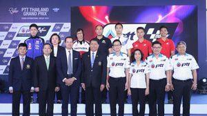 """PTT กระหึ่ม """"สปอร์ต มาร์เก็ตติ่ง ระดับโลก"""" เป็นผู้สนับสนุนหลักศึก """"โมโตจีพี 2018"""" ครั้งแรกในเมืองไทย"""