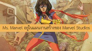 เควิน ไฟกี เผยซูเปอร์ฮีโร่สาว Ms. Marvel อยู่ในแผนงานสร้างแล้ว