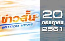 ข่าวสั้น Motion News Break 1 20-07-61