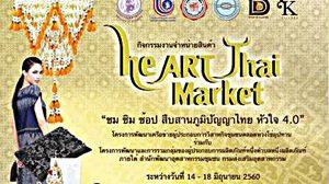 มศว. จัดกิจกรรม The Art Thai Market  ชม ชิม ช็อป สืบสานภูมิปัญญาไทย หัวใจ 4.0