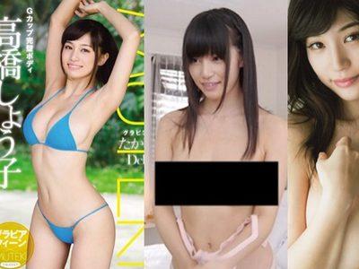 Shoko Takasaki ไอดอลสาวจากญี่ปุ่นเปิดซิงหนัง AV เรื่องแรก