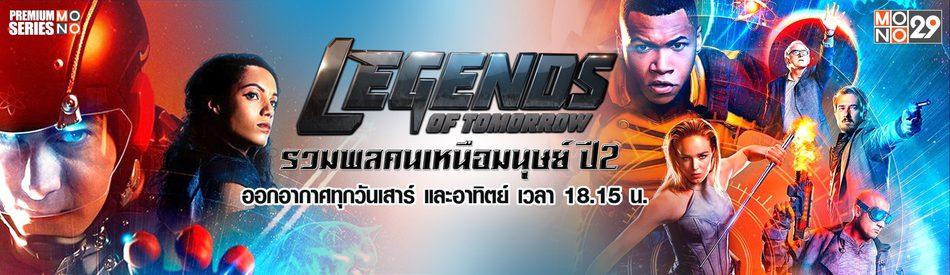 DC'S LEGENDS OF TOMORROW รวมพลคนเหนือมนุษย์ ปี 2