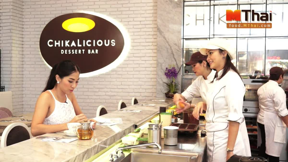 Chikalicious Dessert Bar ขนมหวานสไตล์บาร์ ที่ Central Embassy