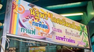 นัฐพรไอศกรีม ต้นตำรับไอศกรีมโฮมเมดแห่งพระนคร