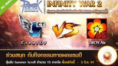 RO EXE ชวนทายผลแชมป์ Ragnarok Infinity War 2 ลุ้นรับรางวัลสุดไปแบบฟรีๆ