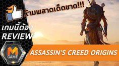 [REVIEW] Assassin's Creed Origins เกมนักฆ่าที่ดีที่สุด! มีรางวัลให้ลุ้นด้วยนะ