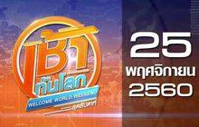 เช้าทันโลก สุดสัปดาห์ Welcome World Weekend 25-11-60