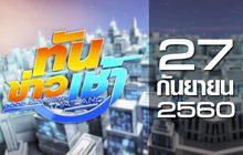 ทันข่าวเช้า Good Morning Thailand 27-09-60