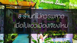 8 ร้านที่ไม่ควรพลาด เมื่อไปแอ่วเมืองเจียงใหม่