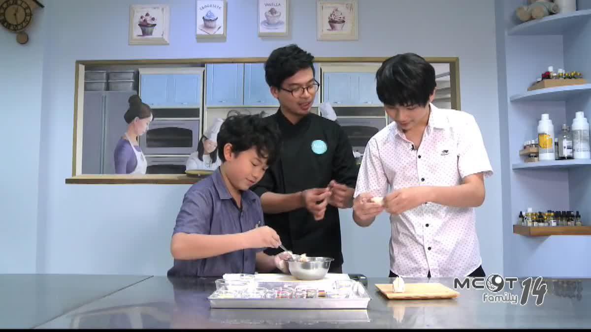 วิธีทำเมนูเกี๊ยวไก่ ซอสไต้หวัน - Little Cook กุ๊กตัวน้อย