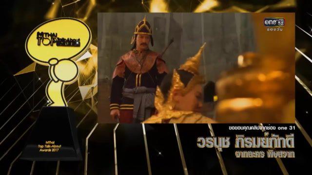 นุ่น วรนุช – แต้ว ณฐพร - กรีน อัษฎาพร รับรางวัล Top talk-about Actress