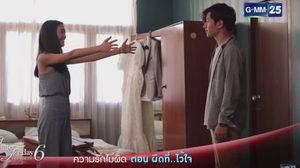 Club Friday The Series 6 ความรักไม่ผิด ตอน ผิดที่…ไว้ใจ EP.4