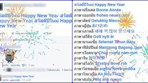 ตัวอย่าง 24 ภาษา สวัสดีปีใหม่ ที่สามารถยิงพลุได้บน Facebook พิมพ์ส่งกันรัวๆ