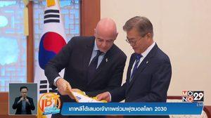 เกาหลีใต้ เสนอให้กลุ่มประเทศในเอเชียตะวันออกเฉียงเหนือ เป็นเจ้าภาพจัดฟุตบอลโลก 2030